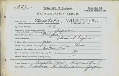 Masataka Taketsuru's matriculation slip for the Summer Session 1919